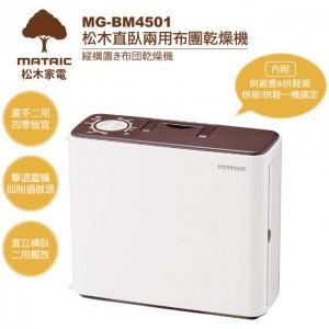 C松木直臥兩用乾燥機 MGBM4501